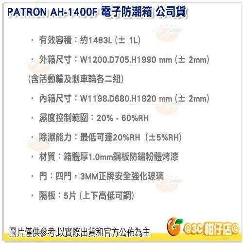 送淨化器 寶藏閣 PATRON AH-1400F 大型防潮櫃 電子防潮箱 1483L 公司貨5年保固 適用相機器材 儀器