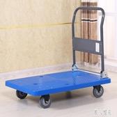 平板車推貨車小推車貨重型拖車拉貨車家用折疊搬運車四輪手推車CC4970『麗人雅苑』