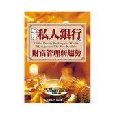 (二手書)全球私人銀行與財富管理新趨勢(軟精)