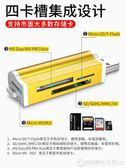 讀卡器多合一萬能二合汽車車載USB3.0小型迷你多功能U盤   (圖拉斯)