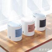 迷你冷風機黑科技宿舍家用電風扇加濕冷氣扇水冷移動小型空調神器 QQ28878『東京衣社』