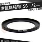 【小咖龍】 濾鏡轉接環 58mm - 72mm 鋁合金材質 58 - 72 mm 小轉大 轉接環 公-母 58轉72mm 保護鏡轉接環