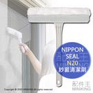 日本代購 Nippon Seal N20 紗窗 清潔刷 紗窗刷 雙層素材構造 紗門 門窗 除塵 洗窗刷 大掃除