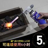 火槍卡式噴火槍便攜式焊槍點火器噴燈噴火器料理噴槍火槍頭 千千女鞋igo