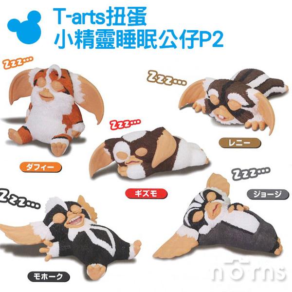 【T-arts扭蛋小精靈睡眠公仔P2】Norns 小魔怪Gremlins睡覺休眠 玩具寵物 日本轉蛋