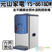 *元元家電館*元山 304不鏽鋼全開水溫熱開飲機 YS-8618DW