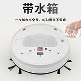 掃地機器人 家用掃地機器人全自動遙控水箱可預約智慧超薄吸塵器掃地機一體機 宜品