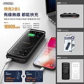 破千團購 公司貨 PRODA 原廠 10000mAh 無線 有線 都快充 行動電源 9V 2A QC3.0 充電寶