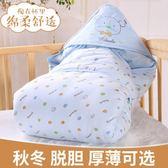 抱被新生兒秋冬季純棉加厚保暖嬰兒包被春秋抱毯寶寶用品襁褓包巾〖米娜小鋪〗