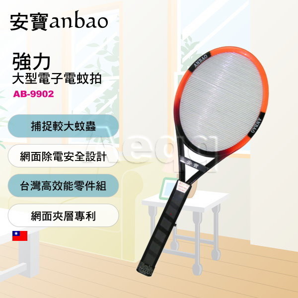 豬頭電器(^OO^) - anbao 安寶 強力大型電子電蚊拍【AB-9902】