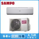 回函送★【SAMPO聲寶】6-8坪定頻分離式冷氣AU-PC41/AM-PC41