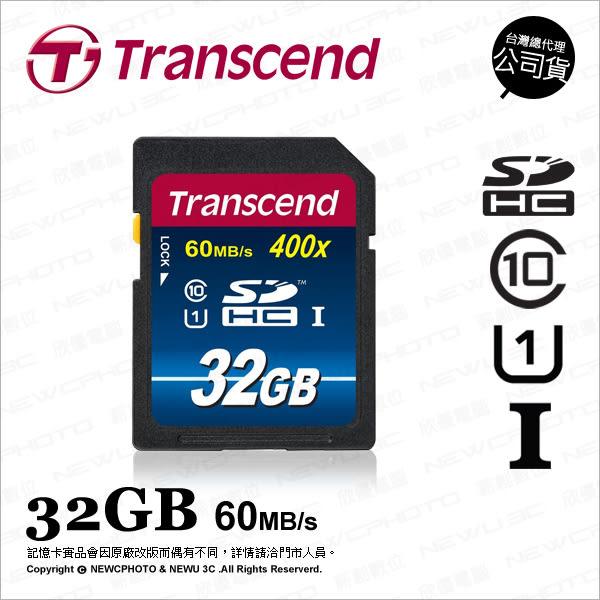 創見 Transcend 32G 32GB 400X 60MB/S C10 SD SDHC U1 記憶卡 ★可刷卡★ 薪創數位