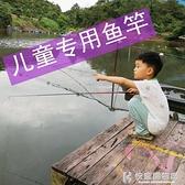 兒童釣魚竿小孩初學者專用真迷你手竿釣小龍蝦桿超短節竿  快意購物網
