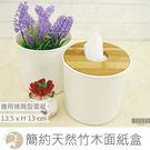 高級竹木製圓形捲筒式衛生紙盒面紙盒收納盒...