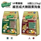 *KING WANG*維吉VegePet-VP專業級成犬無穀素狗食 靈芝|人參配方 5磅(2.27kg) 犬糧