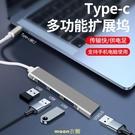 適用華為MacBook air蘋果筆記本電腦轉換器Pro擴展器type c轉USB分 [快速出貨]