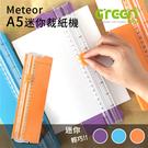 【GREENON】Meteor A5 迷你裁紙機-橘色 (輕巧便攜、折疊量尺、刀頭可更換)