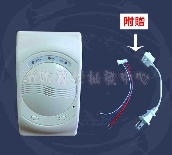 消防器材 批發中心 瓦斯警報器 ST-720 一氧化碳+瓦斯警報器2合1 居家安全 廠辦.台灣製