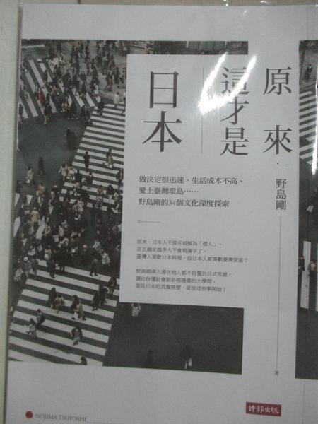 【書寶二手書T1/歷史_BID】原來,這才是日本:做決定很迅速、生活成本不高、愛上臺灣環島…