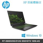 HP Pavilion Gaming 15-ec2039AX 黑騎士/極光綠15吋電競筆電( R7-5800H/8G/512GSD/GTX1650-4G )--下單前先詢問貨況