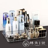 歐邦克桌面化妝品收納盒 梳妝臺透明創意護膚品置物架口紅收納盒