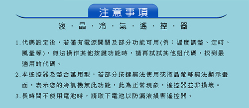 《鉦泰生活館》西屋/惠而浦/開利 專用冷氣遙控器 AI-US3