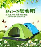 帳篷戶外3-4人雙人單人家用野外露營2人野營沙灘釣魚旅游家庭套裝YYJ 艾莎嚴選