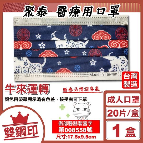 聚泰 聚隆 雙鋼印 成人醫療口罩 (牛來運轉) 20入/盒 (台灣製造 CNS14774) 專品藥局【2017484】