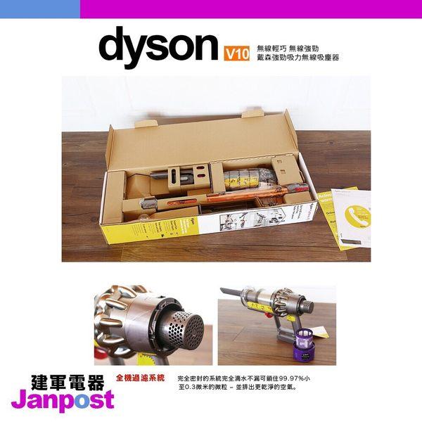 【建軍電器】最新上市 Dyson Cyclone V10 SV12 加強版 absolute 六+1吸頭