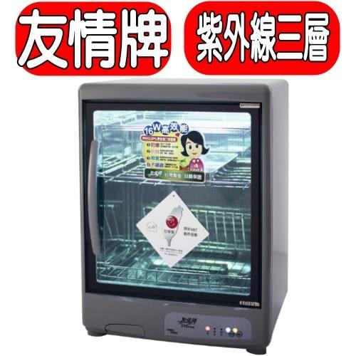 免運 友情牌【PF-627】三層紫外線殺菌烘碗機