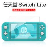 任天堂 Switch Lite鋼化玻璃 螢幕貼 副廠