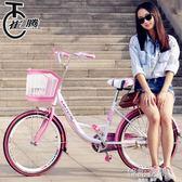 崔騰女式自行車通勤城市復古淑女學生車成人休閒輕便淑女代步單車 韓語空間 YTL