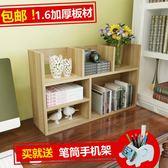 書架 電腦桌上小書架桌面書櫃學生簡易置物架小型辦公兒童收納架 igo poly girl