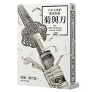 菊與刀(日本文化的雙重性格)(2018全新修訂版)
