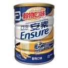 亞培 安素優能基奶粉 穀物口味 850g/瓶 效期2021.08◆德瑞健康家◆