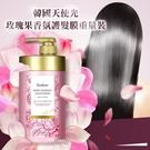 韓國天使光玫瑰果香氛護髮膜 1000g