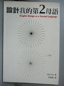 【書寶二手書T9/語言學習_ECD】設計我的第2母語_邱順應