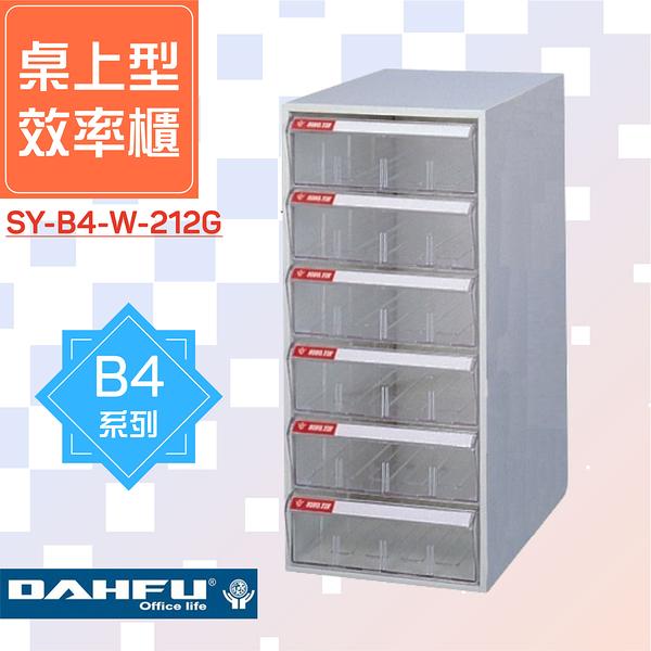 ?大富?收納好物!B4尺寸 桌上型效率櫃 SY-B4-W-212G 置物櫃 文件櫃 收納櫃 資料櫃 辦公 多功能