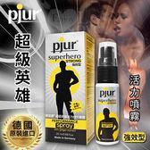 男性延時 按摩潤滑油 情趣用品 德國Pjur‧超級英雄活力強效噴霧 20ml 強效型﹝有SGS測試報告﹞