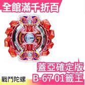 【小福部屋】【B-67 01籤王 創世巨人 蓋亞確定版】日本 戰鬥陀螺 BURST爆烈世代B67【新品上架】