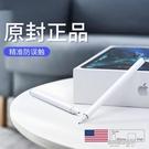 觸屏筆applepencil電容筆平板觸屏ipad筆手機畫筆手繪筆蘋果主動式 新年優惠