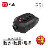 《鉦泰生活館》PX大通 B51 機車專用紀錄器 加贈16GB記憶卡 (機身防水防震)
