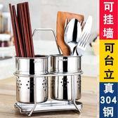 304不銹鋼筷子筒 壁掛式家用筷籠子筷筒簍瀝水收納盒筷子架置物架 晴天時尚館