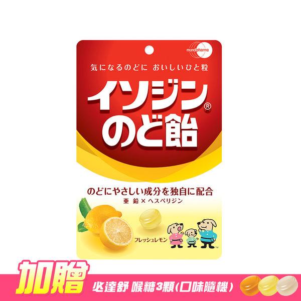 【Isodine必達舒】喉糖-鮮萃檸檬口味(91g/包,2019/08到期)-加贈必達舒 喉糖3顆