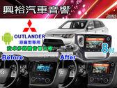 【專車專款】15~16年三菱MITSUBISHI OUTLANDER專用8吋觸控螢幕安卓多媒體主機*藍芽+導航+安卓*四核