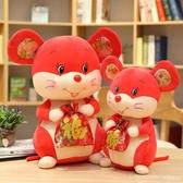 2020鼠年吉祥物公仔毛絨玩具小老鼠娃娃新年禮物生肖福鼠玩偶創意 LannaS  YTL
