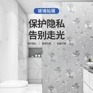 免膠窗戶磨砂玻璃貼紙透光不透明浴室衛生間...
