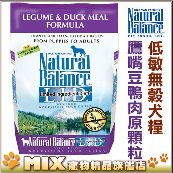 ◆MIX米克斯◆美國NB.Natural Balance鷹嘴豆鴨肉全犬低敏無穀配方【4.5磅】