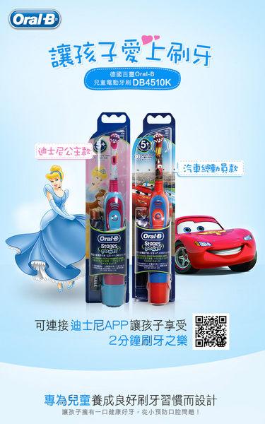 ◤贈牙線棒◢ Oral-B 歐樂B 汽車款電池式兒童電動牙刷 DB4510K