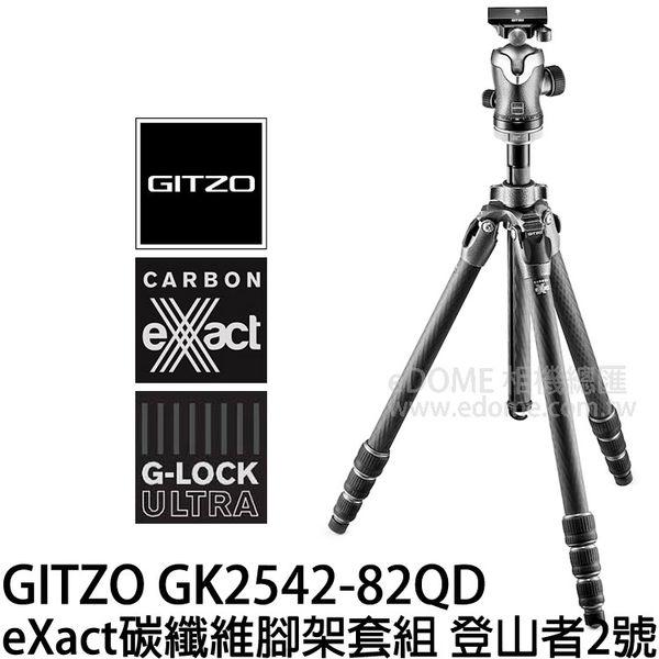 GITZO GK 2542-82QD 碳纖維三腳架套組 GT2542+GH3382QD (24期0利率 免運 文祥公司貨) 登山者2號
